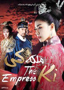 دانلود سریال The Empress Ki ملکه کی فصل اول