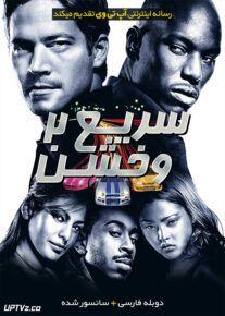 دانلود فیلم The Fast and the Furious 2 2003 سریع و خشمگین 2 با زیرنویس فارسی