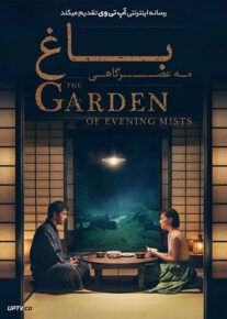 دانلود فیلم The Garden of Evening Mists 2019 باغ مه عصرگاهی با زیرنویس فارسی