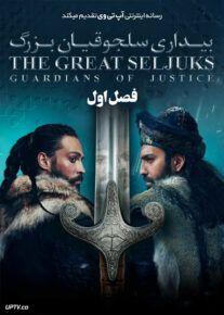 دانلود سریال The Great Seljuks Guardians of Justice بیداری سلجوقیان بزرگ فصل اول