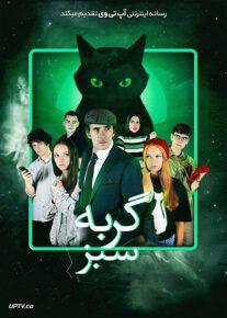 دانلود فیلم The Green Cat 2019 گربه سبز با زیرنویس فارسی