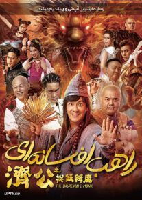 دانلود فیلم The Incredible Monk 2019 راهب افسانه ای با زیرنویس فارسی