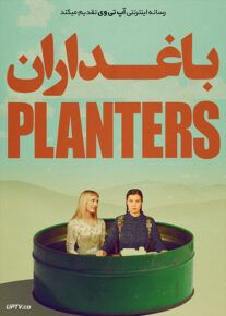 دانلود فیلم The Planters 2019 باغداران با زیرنویس فارسی
