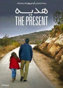 دانلود فیلم The Present 2020 هدیه با زیرنویس فارسی