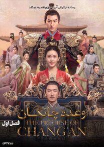 دانلود سریال The Promise of Changan وعده چانگان فصل اول