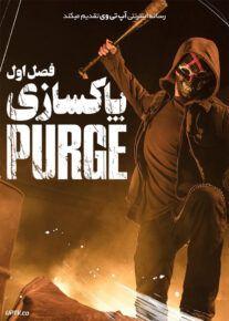 دانلود سریال The Purge پاکسازی فصل اول