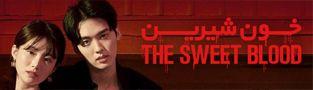 سریال خون شیرین The Sweet Blood