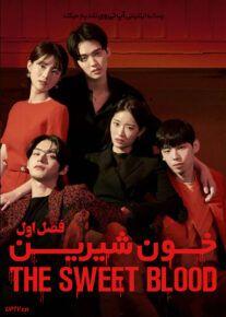 دانلود سریال The Sweet Blood خون شیرین فصل اول
