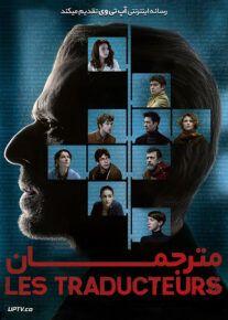 دانلود فیلم The Translators 2019 مترجمان با زیرنویس فارسی