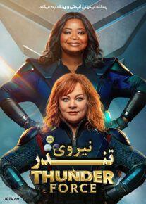 دانلود فیلم Thunder Force 2021 نیروی تندر با دوبله فارسی