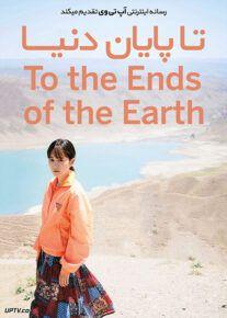 دانلود فیلم To the Ends of the Earth 2019 تا انتهای زمین با زیرنویس فارسی