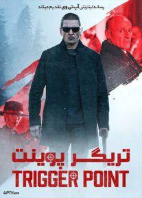 دانلود فیلم Trigger Point 2021 تریگر پوینت با زیرنویس فارسی