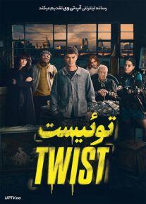 دانلود فیلم Twist 2021 توئیست با زیرنویس فارسی