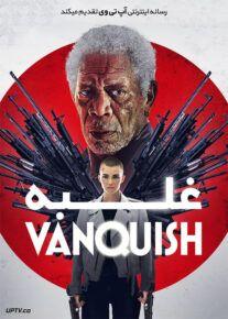 دانلود فیلم Vanquish 2021 غلبه با زیرنویس فارسی