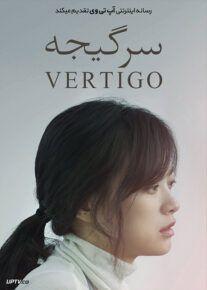 دانلود فیلم Vertigo 2019 سرگیجه با زیرنویس فارسی