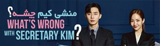 سریال Whats Wrong with Secretary Kim