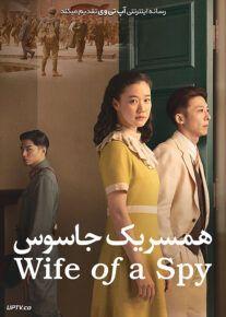 دانلود فیلم Wife of a Spy 2020 همسر یک جاسوس با زیرنویس فارسی