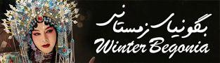 سریال بگونیای زمستانی Winter Begonia