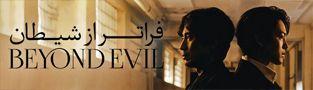 سریال فراتر از شیطان Beyond Evil