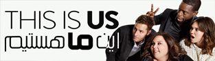 سریال این ما هستیم This Is Us