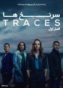 دانلود سریال Traces سرنخ ها فصل اول