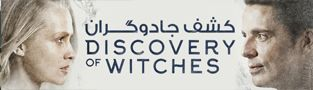 سریال  A Discovery of Witches
