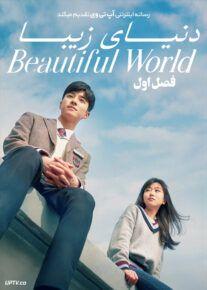 دانلود سریال Beautiful World دنیای زیبا فصل اول