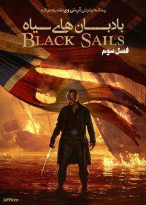 دانلود سریال Black Sails بادبان های سیاه فصل سوم