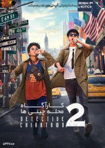 دانلود فیلم Detective Chinatown 2 2018 کارآگاه محله چینی ها ۲ با زیرنویس فارسی