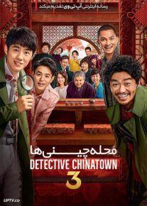 دانلود فیلم Detective Chinatown 3 2021 کارآگاه محله چینی ها 3 با زیرنویس فارسی