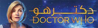 سریال دکتر هو Doctor Who