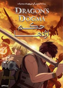 دانلود انیمه حکم اژدها Dragons Dogma فصل اول