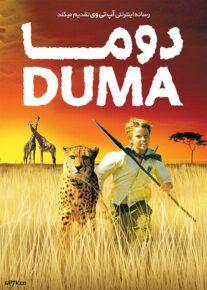 دانلود فیلم Duma 2005 دوما با دوبله فارسی