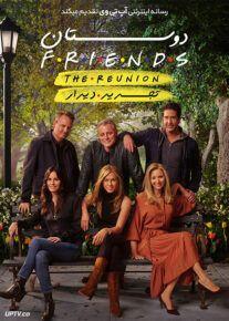 دانلود فیلم Friends The Reunion 2021 دوستان تجدید دیدار با زیرنویس فارسی