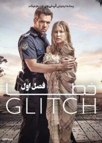 دانلود سریال Glitch خطا فصل اول