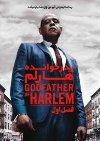 دانلود سریال Godfather of Harlem پدرخوانده هارلم فصل اول