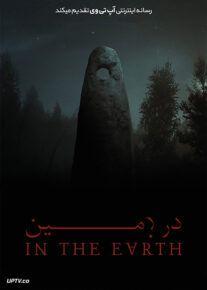 دانلود فیلم In the Earth 2021 در زمین با زیرنویس فارسی