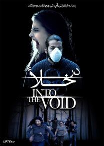دانلود فیلم Into the Void 2019 در خلا با زیرنویس فارسی