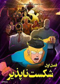 دانلود انیمیشن شکست ناپذیر Invincible 2021 با زیرنویس فارسی