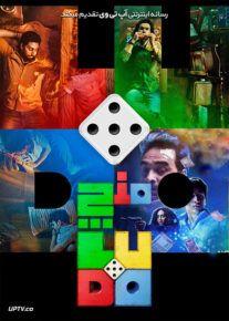 دانلود فیلم Ludo 2020 منچ با زیرنویس فارسی