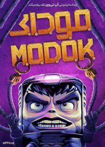 دانلود انیمیشن مارول موداک Marvels MODOK 2021 با زیرنویس فارسی