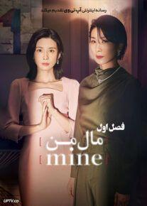 دانلود سریال Mine مال من فصل اول