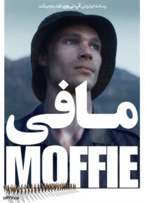 دانلود فیلم Moffie 2019 مافی با زیرنویس فارسی