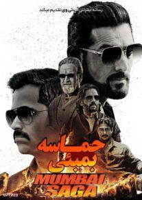 دانلود فیلم Mumbai Saga 2021 حماسه بمبئی با زیرنویس فارسی