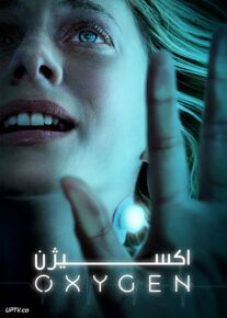 دانلود فیلم Oxygen 2021 اکسیژن با زیرنویس فارسی