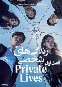 دانلود سریال Private Lives زندگی های خصوصی فصل اول