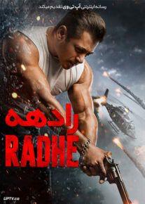 دانلود فیلم Radhe 2021 رادهه با زیرنویس فارسی