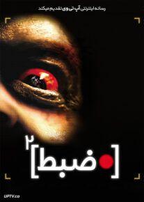 دانلود فیلم Rec 2 2009 ضبط 2 با زیرنویس فارسی
