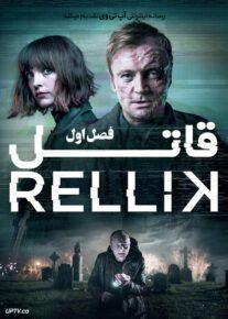 دانلود سریال Rellik قاتل فصل اول