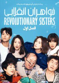 دانلود سریال Revolutionary Sisters خواهران انقلابی فصل اول